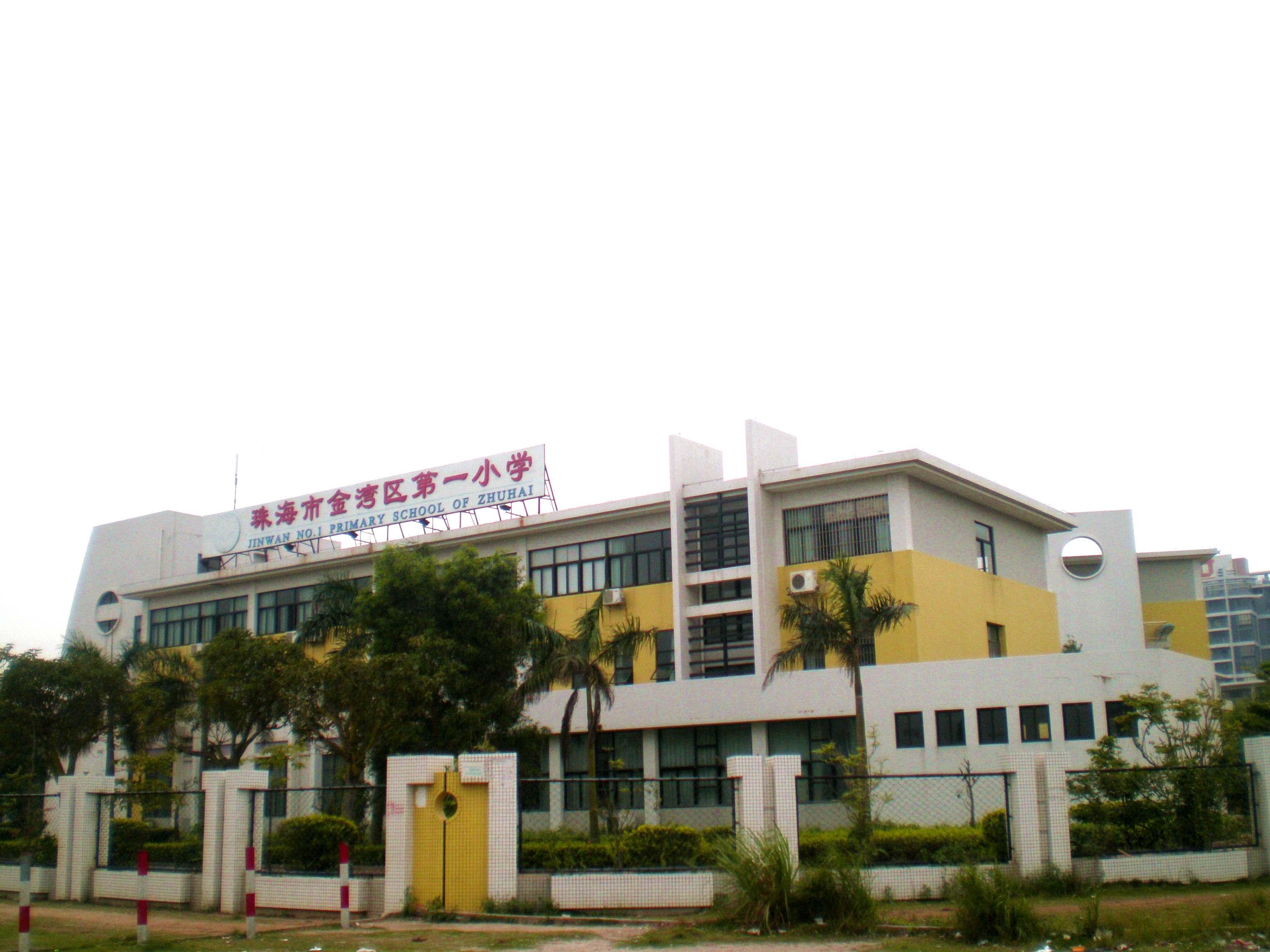 珠海市金湾区第一小学教学楼